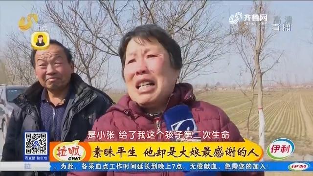 淄博:素昧平生 他却是大娘最感谢的人