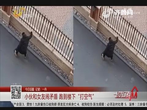 """【今日话题】小伙和女友闹抵牾 跑到楼下""""打氛围"""""""