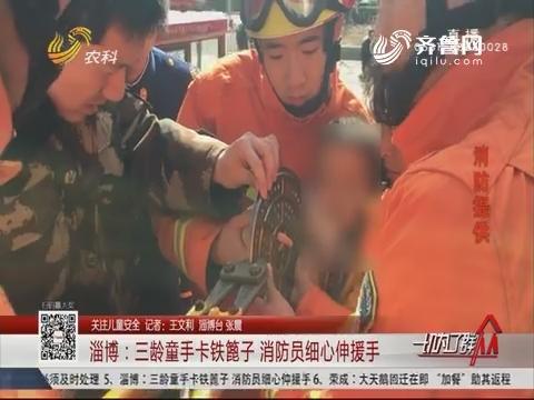【关注儿童安全】淄博:三龄童手卡铁篦子 消防员细心伸援手