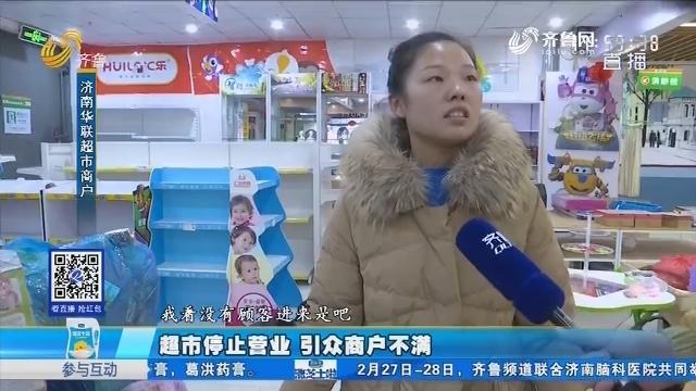 济南:超市停止营业 引众商户不满