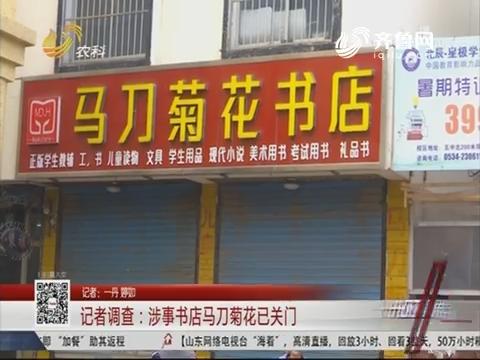 记者观察:涉事书店马刀菊花已关门