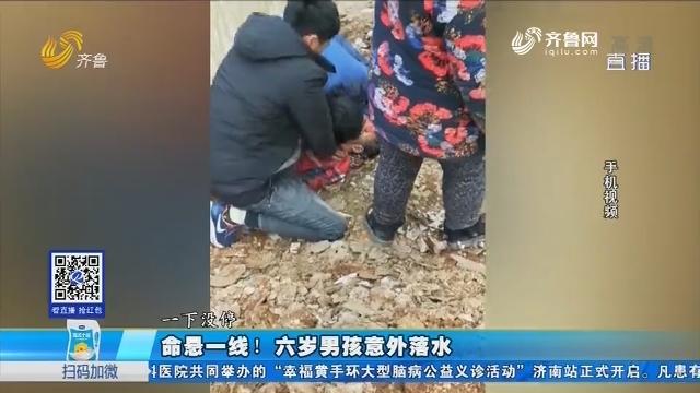 兰陵:命悬一线!六岁男孩意外落水