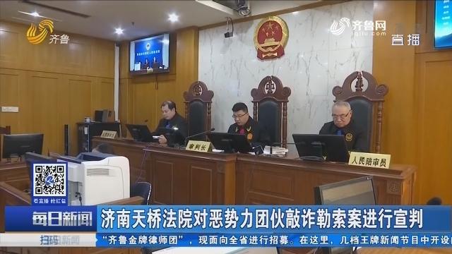 济南法院对4起涉恶势力犯罪案件进行集中宣判