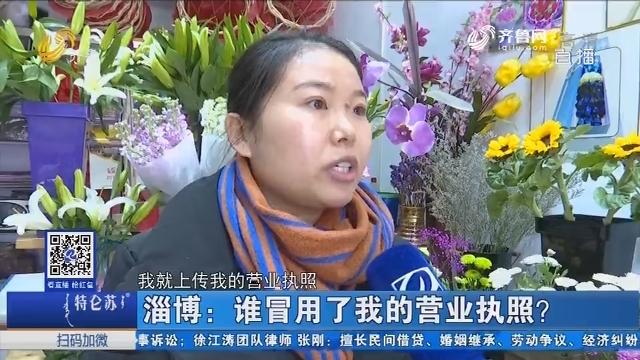 淄博:谁冒用了我的营业执照?
