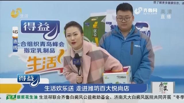 生活欢乐送 走进潍坊百大悦尚店