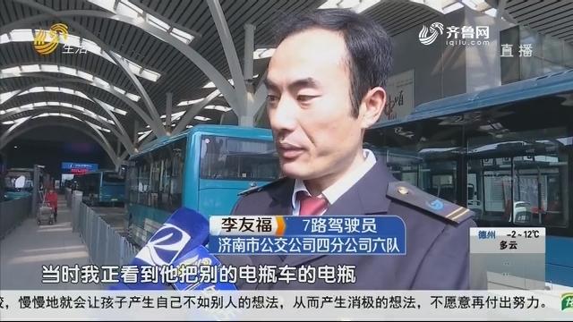 济南:徒步追赶 公交司机抓小偷!
