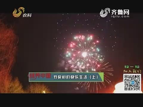20190222《旅养中国》:竹泉村的快乐生活(上)
