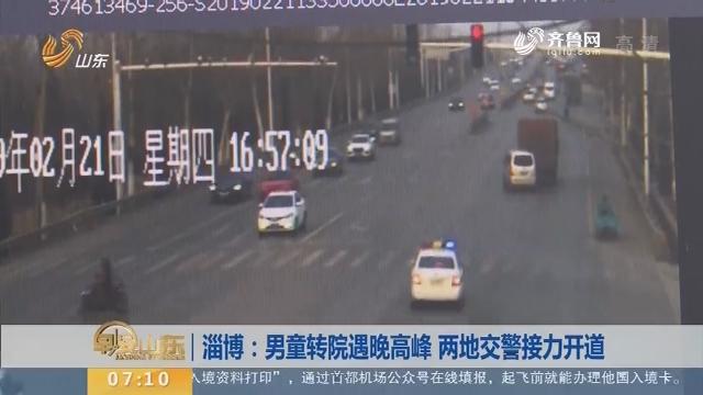 【闪电新闻排行榜】滨州博兴:民警帮助老人过马路 网友记录暖心一幕