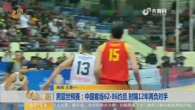 男篮世预赛:中国客场62-86约旦 时隔12年再负对手