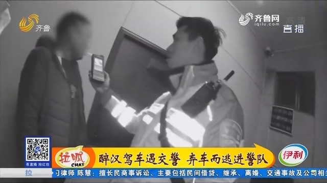 济宁:醉汉驾车遇交警 弃车而逃进警队