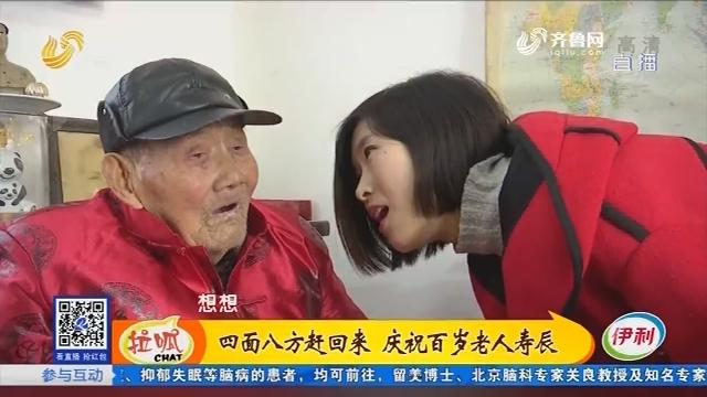 东阿:四面八方赶回来 庆祝百岁老人寿辰