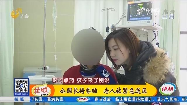 济南:公园长椅昏睡 老人被紧急送医