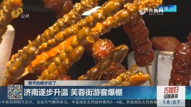 【春天的脚步近了】济南逐步升温 芙蓉街游客爆棚