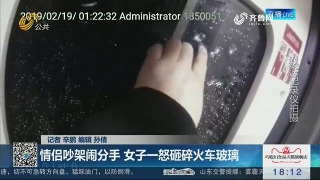 【曝光台】情侣吵架闹分手 女子一怒砸碎火车玻璃