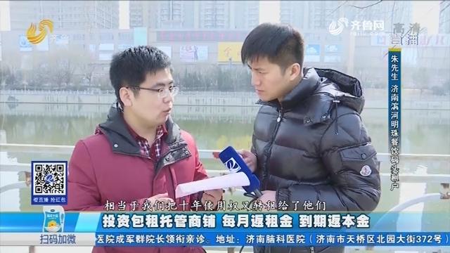 济南:投资包租托管商铺 每月返租金 到期返本金