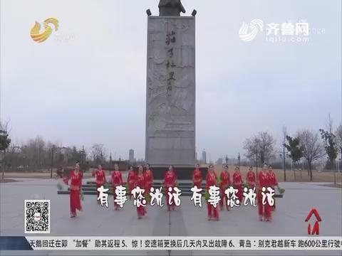 【文明的力量】幸福跳起来!东明县舞蹈家协会来挑战