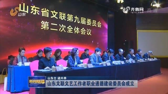山东文联文艺工作者职业道德建设委员会成立