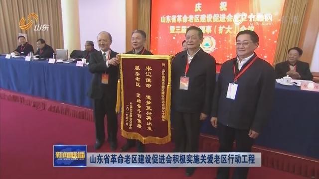 山东省革命老区建设促进会积极实施关爱老区行动工程