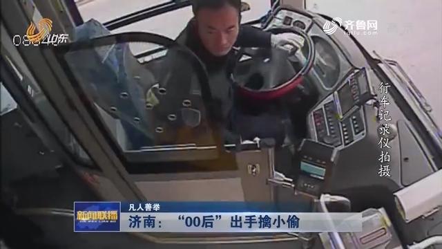 """【凡人善举】济南:""""00后""""出手擒小偷"""