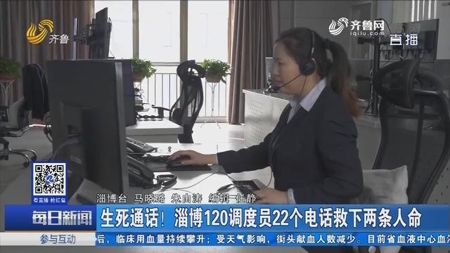 生死通话!淄博120调度员22个电话救下两条人命