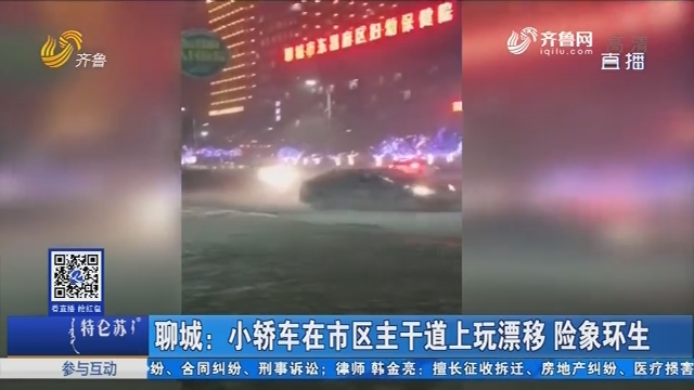 聊城:小轿车在市区主干道上玩漂移 险象环生
