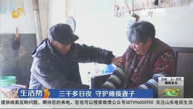 枣庄:三千多日夜 守护瘫痪妻子