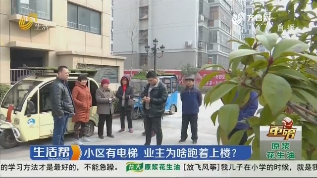 【重磅】枣庄:小区有电梯 业主为啥跑着上楼?