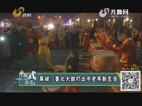 禹城:鲁北大鼓打出中老年复活活