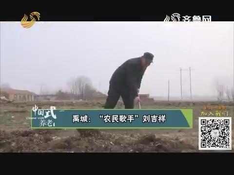 """禹城:""""农夫歌手""""刘祥瑞"""