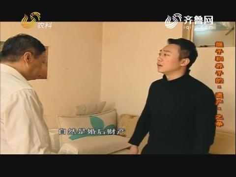 """【荣凯有说法】继子和养子的""""遗产""""之争"""