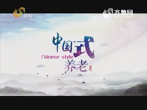 2019年02月23日《中国式养老》完备版