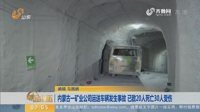 【昨夜今晨】内蒙古一矿业公司运送车辆发生事故 已致20人死亡30人受伤