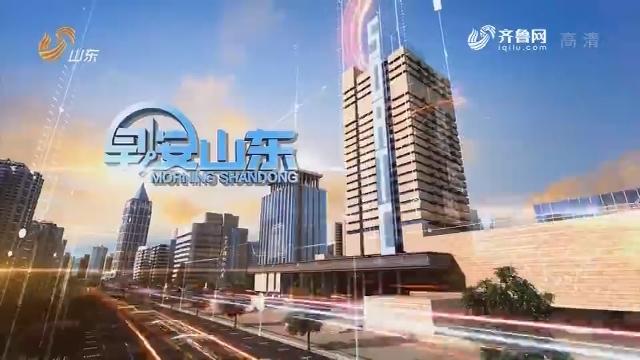2019年02月24日早安山东完整版