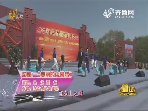 20190224《唱响山东》:美丽的中国梦