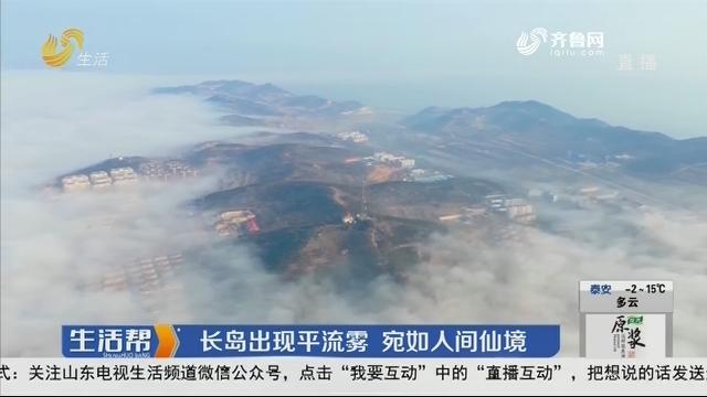 长岛出现平流雾 宛如人间仙境