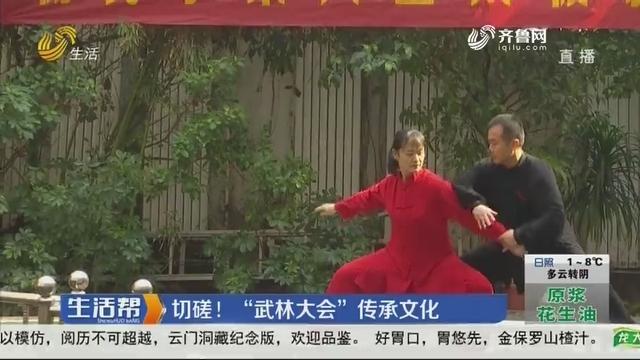 """切磋!""""武林大会""""传承文化"""