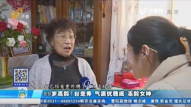 """青岛:89岁高龄T台走秀 气质优雅成""""冻龄女神"""""""