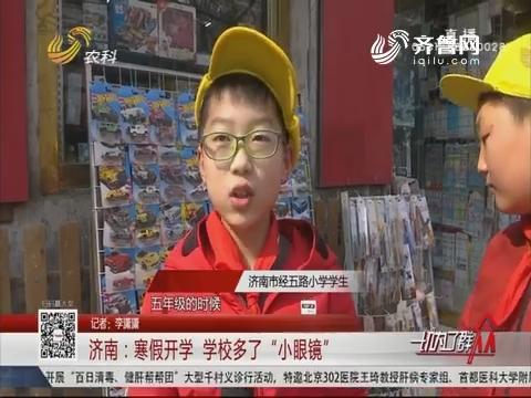 """济南:寒假开学 学校多了""""小眼镜"""""""