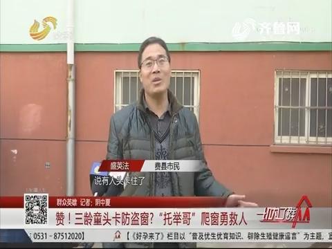 """【群众英雄】临沂:赞!三龄童头卡防盗窗?""""托举哥""""爬窗勇救人"""