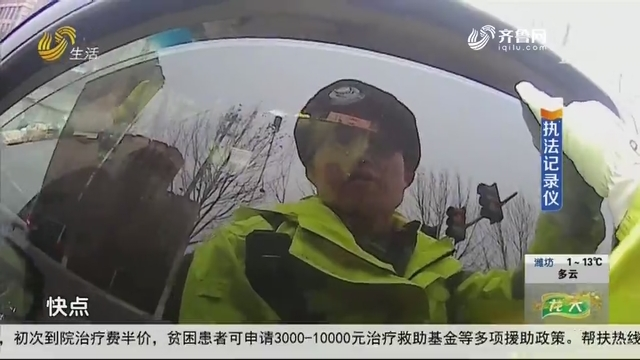 """潍坊:见到民警 司机""""不闻窗外事"""""""