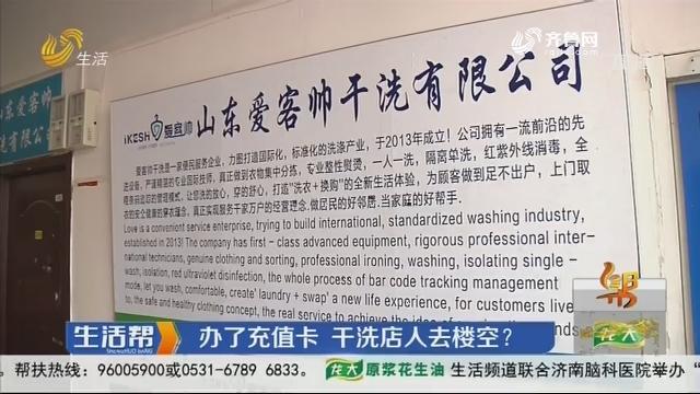 济南:办了充值卡 干洗店人去楼空?