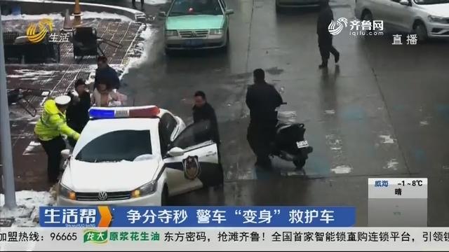 潍坊:手腕受伤 家属求助交警