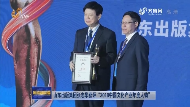 """山东出版集团张志华获评""""2018中国文化产业年度人物"""""""