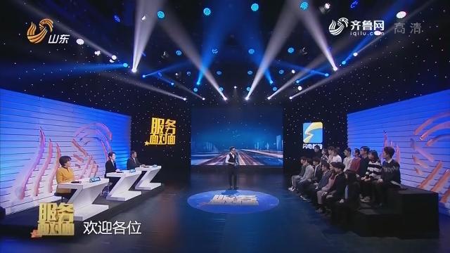 """20190224《服务面对面》:""""担当作为 狠抓落实""""系列访谈"""