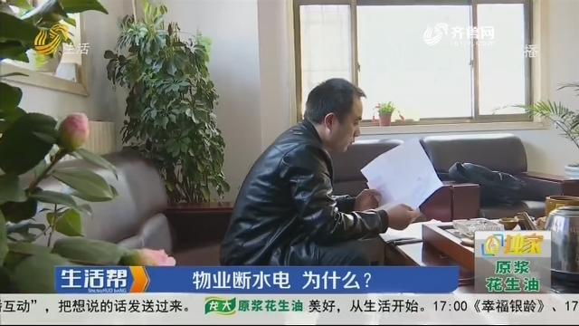 潍坊:租赁没到期 物业给断水电?