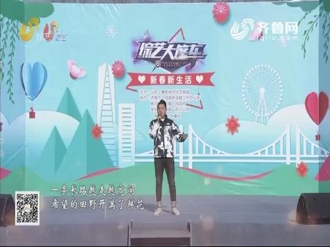 20190224《综艺大篷车》:走进济南商河怀仁镇
