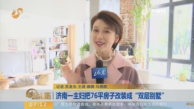 """【闪电新闻排行榜】济南一主妇把76平房子改装成""""双层别墅"""""""