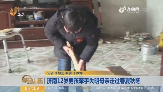 【闪电新闻排行榜】济南12岁男孩牵手失明母亲走过春夏秋冬