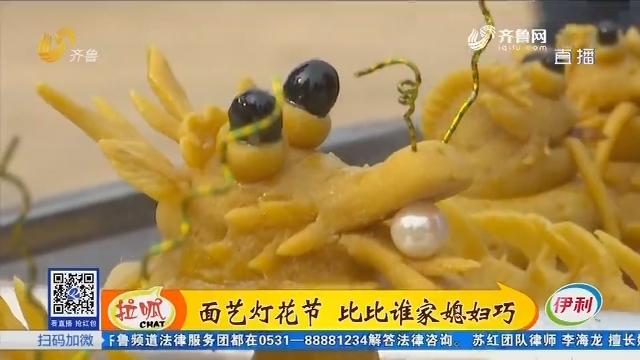 青岛:面艺灯花节 比比谁家媳妇巧