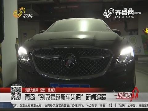 """【消费大真探】青岛""""别克君越新车失速""""新闻追踪"""